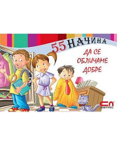 55_nachina_da_se_oblichame_dobre - 1