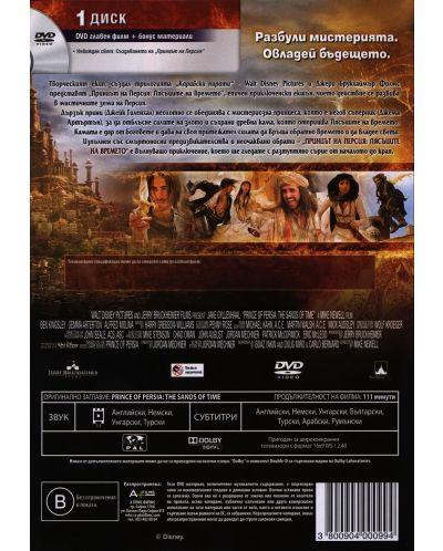 Принцът на Персия: Пясъците на времето (DVD) - 3