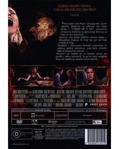 Отведи ме в ада (DVD) - 2