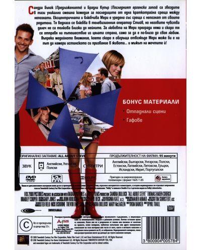 Луда по Стийв (DVD) - 3