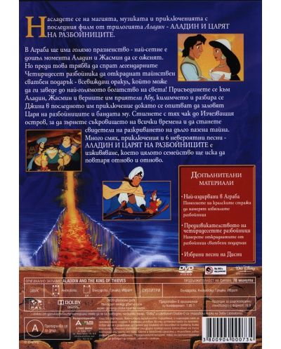 Аладин и царят на разбойниците (DVD) - 2