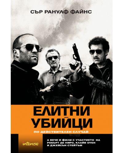 Елитни убийци - 1