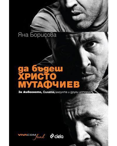 Да бъдеш Христо Мутафчиев - 1