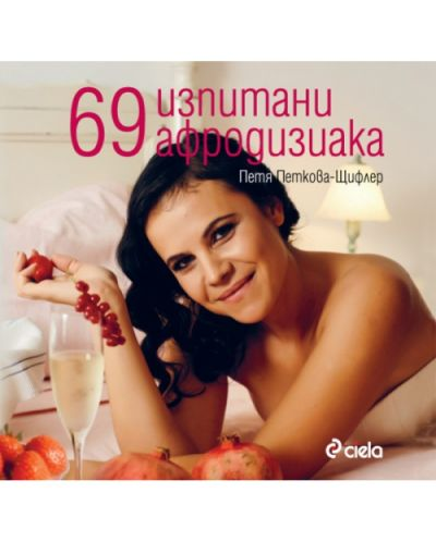 69 изпитани афродизиака - 1