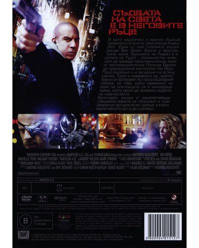 Мисия Вавилон (DVD) - 3