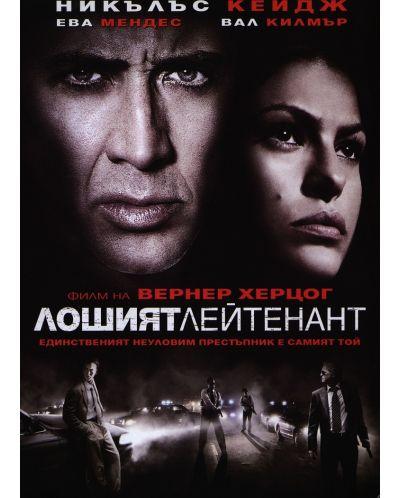 Лошият лейтенант (DVD) - 1
