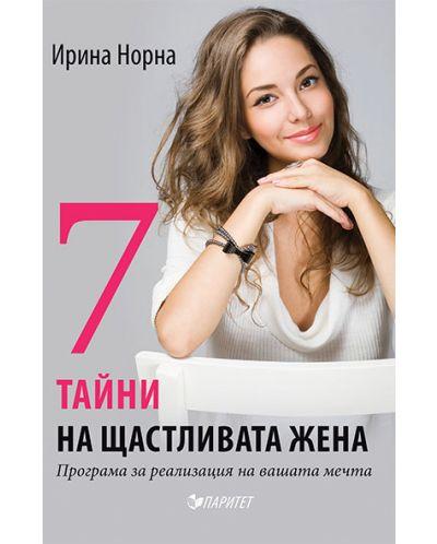 7 тайни на щастливата жена - 1