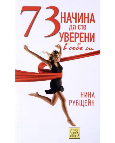 73-nachina-da-ste-uvereni-v-sebe-si - 1