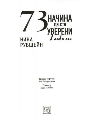 73-nachina-da-ste-uvereni-v-sebe-si-4 - 5