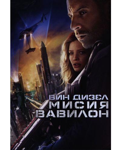 Мисия Вавилон (DVD) - 1