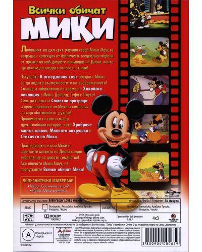 Всички обичат Мики (DVD) - 2
