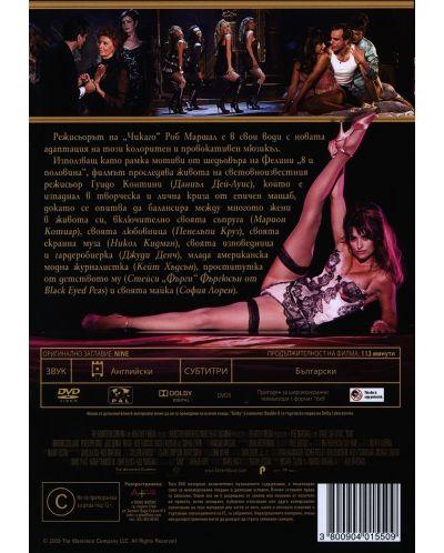 Девет (DVD) - 3