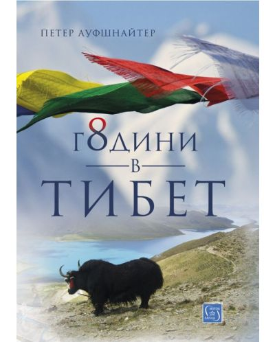 8 години в Тибет - 1