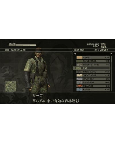 Metal Gear Solid: HD Collection (PS3) - 7