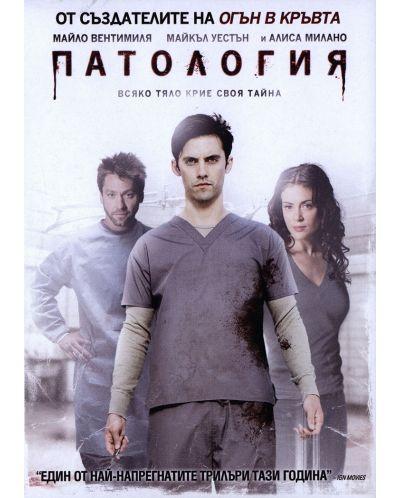 Патология (DVD) - 1