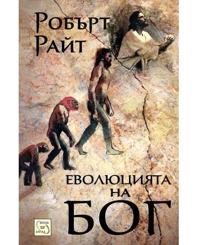 Еволюцията на Бог - 1