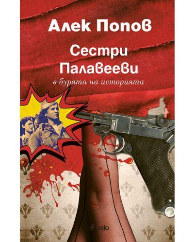 Сестри Палавееви в бурята на историята - 1