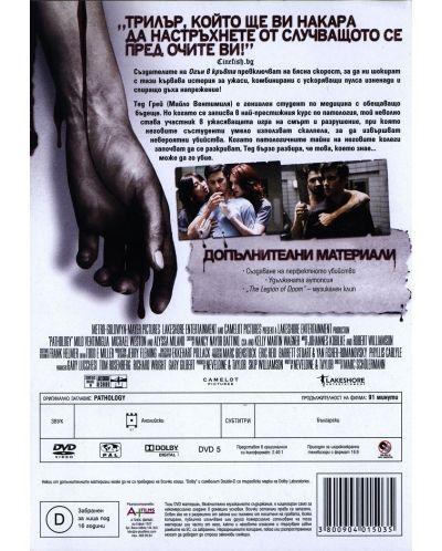 Патология (DVD) - 3
