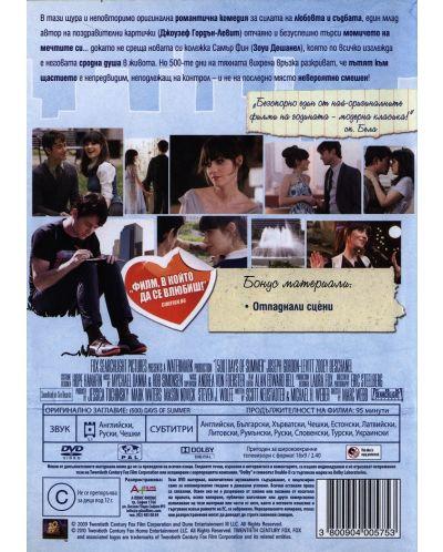 500 мига от любовта (DVD) - 3