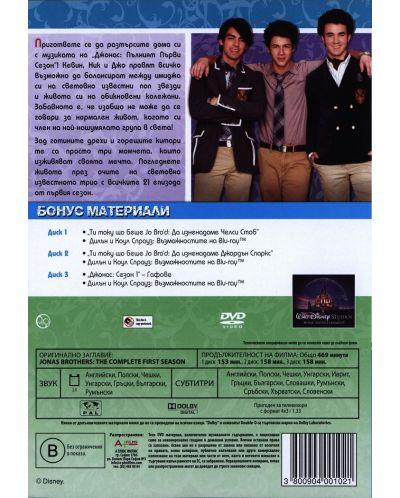 Джонас Брадърс - Сезон 1 (3 диска) (DVD) - 2