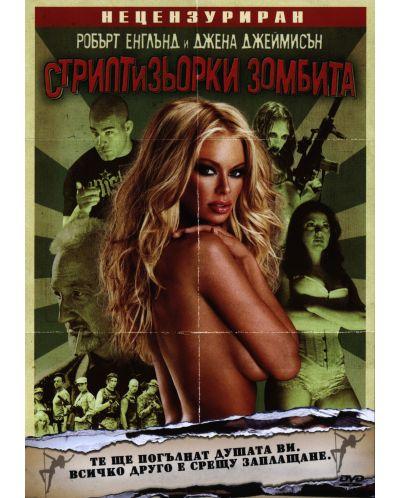 Стриптизьорки зомбита (DVD) - 1
