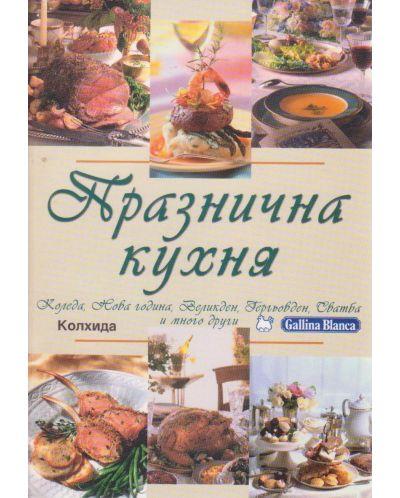 Празнична кухня - 1