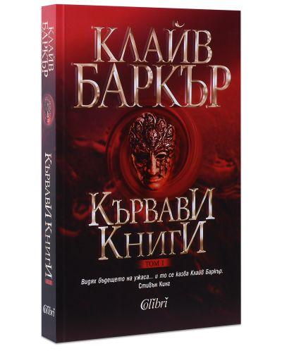 Кървави книги 1 - 1