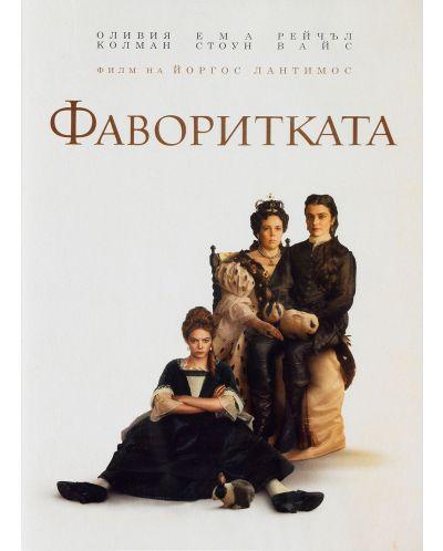 Фаворитката (DVD) - 1