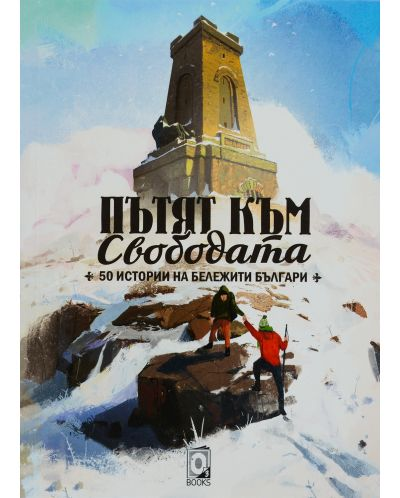 Пътят към свободата. 50 истории на бележити българи - 1