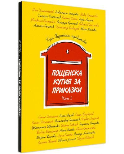 """Колекция """"Пощенска кутия за приказки (сборници)"""" - 6"""
