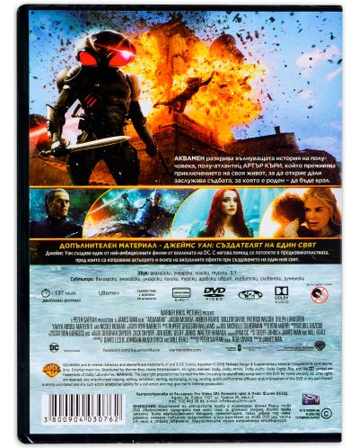 Аквамен (DVD) - 3