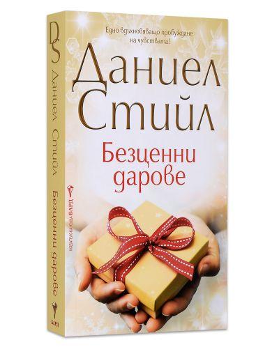 Безценни дарове - 2