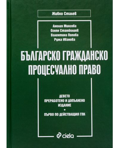 Българско гражданско процесуално право (Девето преработено и допълнено издание) - 1