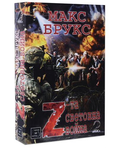 Z-та световна война (твърди корици) - 6