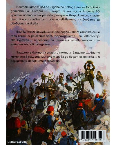 Пътят към свободата. 50 истории на бележити българи - 3