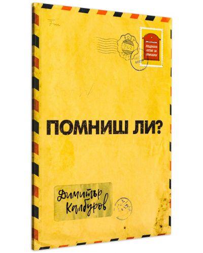 """Колекция """"Димитър Калбуров"""" - 9"""