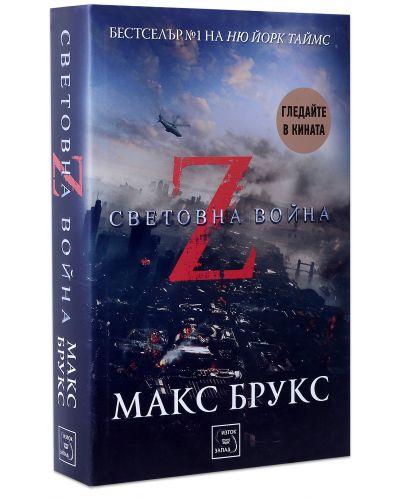 Z-та световна война (твърди корици) - 1