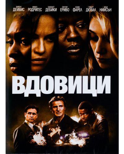 Вдовици (DVD) - 1