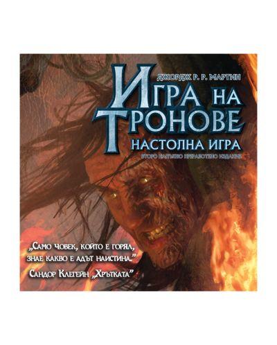 Настолна игра Игра на тронове - 13