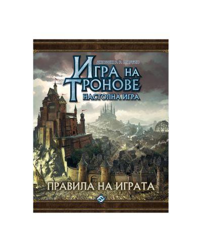 Настолна игра Игра на тронове - 7
