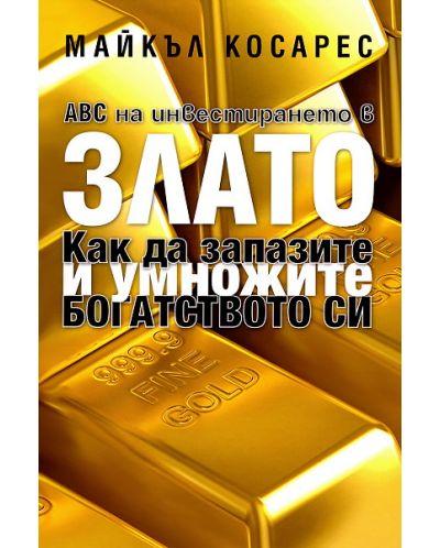 ABC на инвестирането в злато - 1