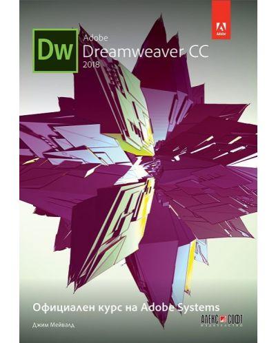 Adobe Dreamweaver CC 2018: Официален курс на Adobe Systems - 1