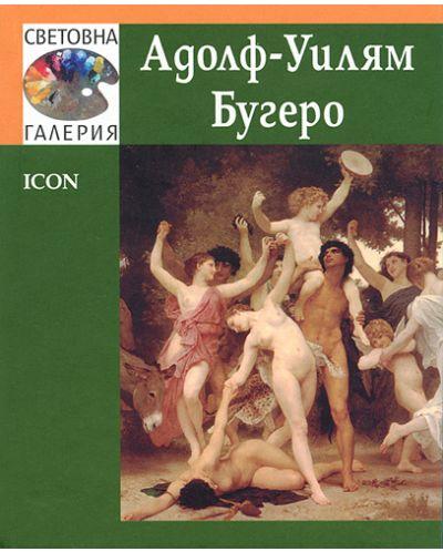 Адолф-Уилям Бугеро - 1