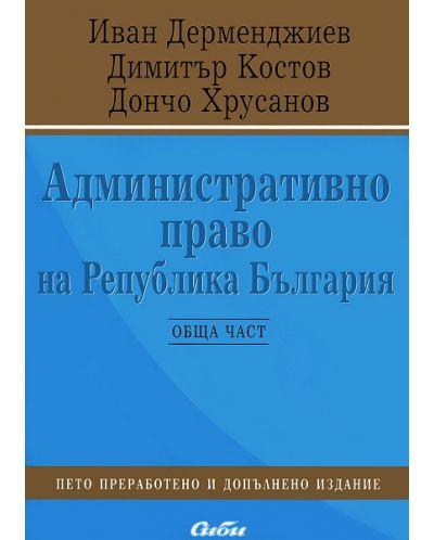 Административно право на Република България - 1