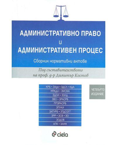 Административно право и административен процес - 1