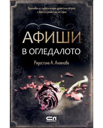 Афиши в огледалото - 1