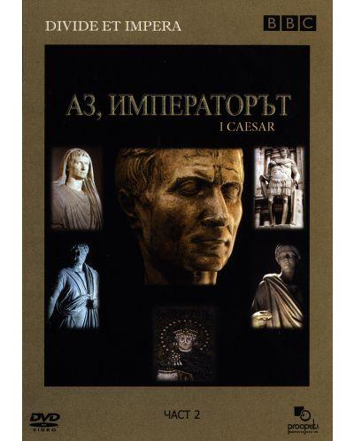 BBC Аз, императорът - Част 2 (DVD) - 1