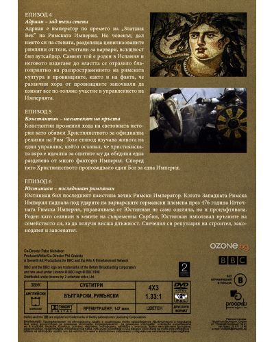 BBC Аз, императорът - Част 2 (DVD) - 2