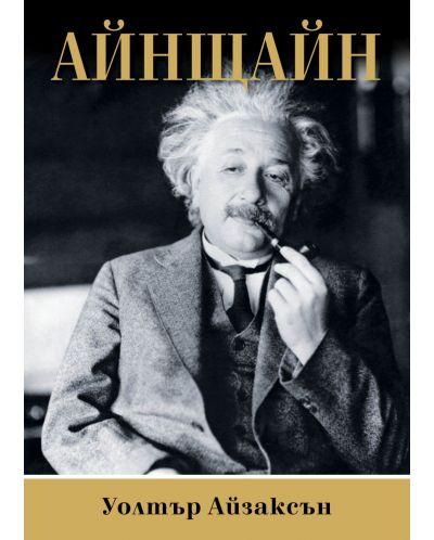 Айнщайн - 1