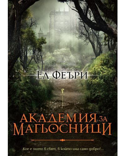 Академия за магьосници - 1